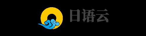 日语云平台